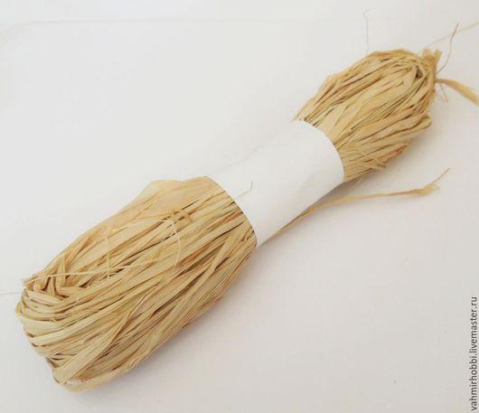 Другие виды рукоделия ручной работы. Ярмарка Мастеров - ручная работа. Купить Рафия натуральная ( моток ). Handmade.