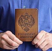 Сувениры и подарки ручной работы. Ярмарка Мастеров - ручная работа Обложка на паспорт Российская Империя. Handmade.