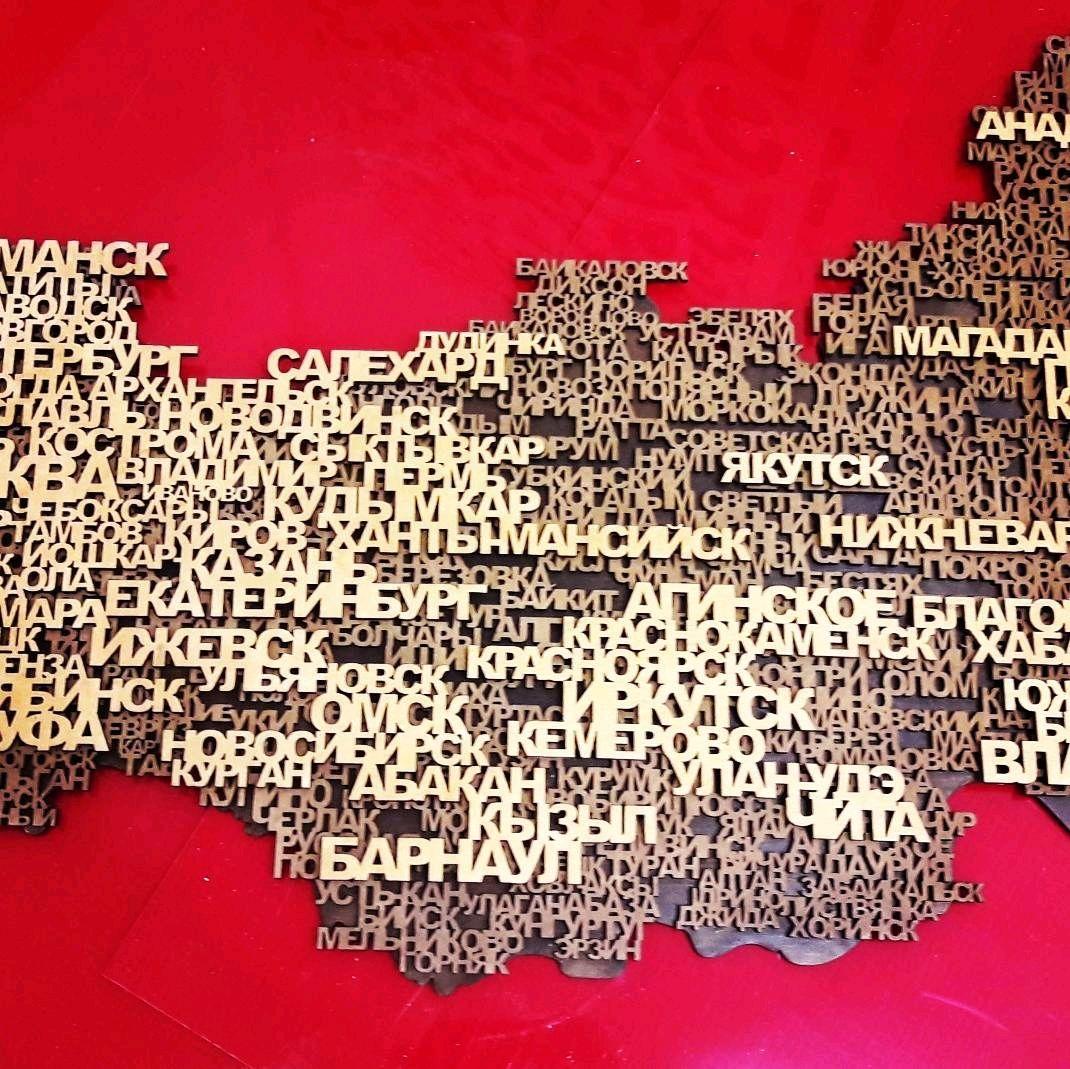 Карта России, Автомобильные, Москва, Фото №1