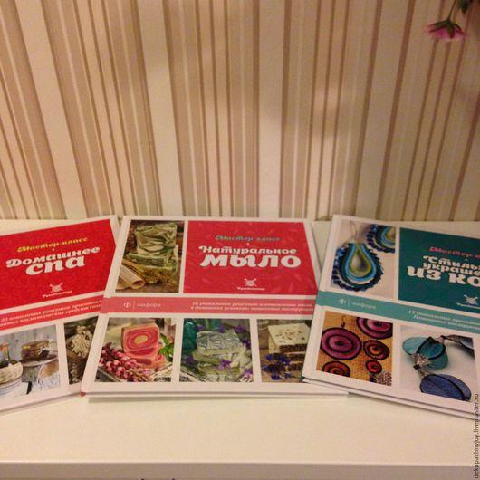 Книги по рукоделию 3 вида.  Мастер-класс по украшениями из кожи Мастер-класс по мыловарению - ПРОДАНА Мастер-класс домашнее спа Декупажная радость