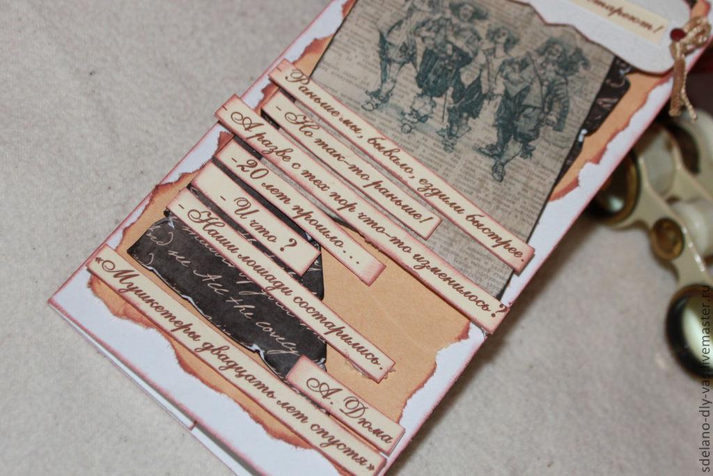 Мужская открытка конверт своими руками из