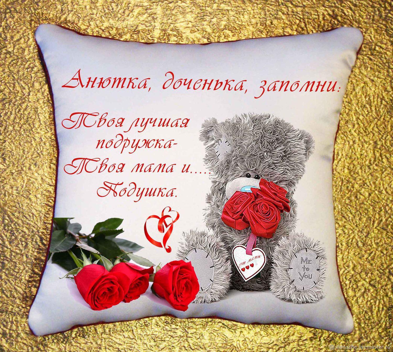 поздравление к подарку подушки