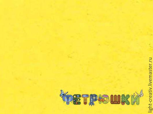 Валяние ручной работы. Ярмарка Мастеров - ручная работа. Купить Желтый фетр п/ш 20x30 см 1,2 мм, пр-во Испания. Handmade.