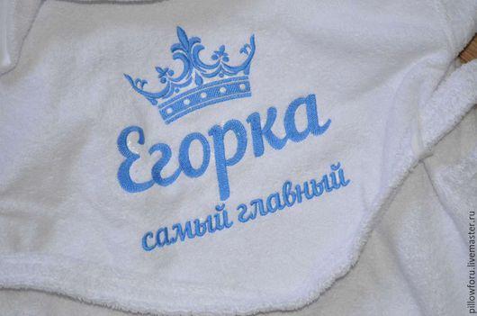 Махровые халатики для детей на любой рост и с любой вышивкой