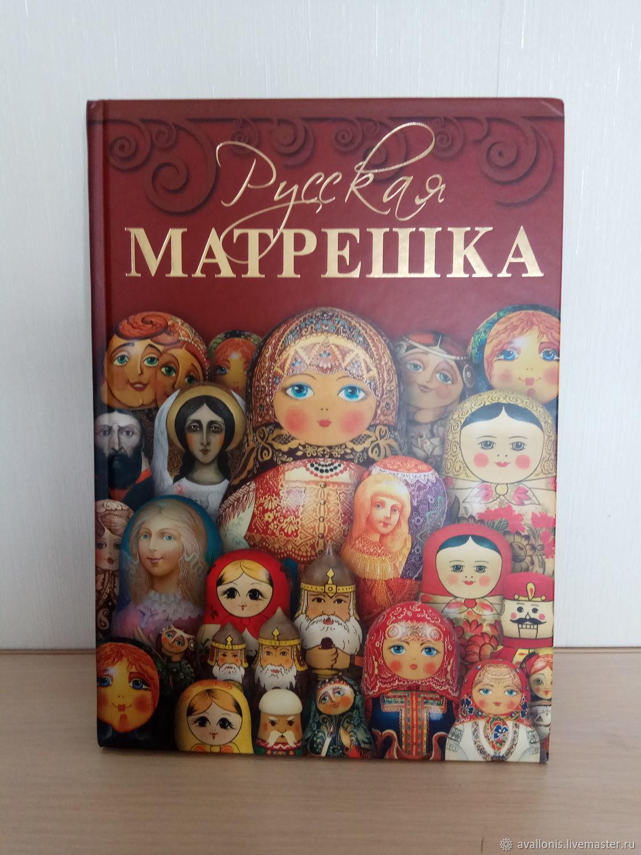 Русская Матрёшка,уникальная книга, Матрешки, Москва,  Фото №1