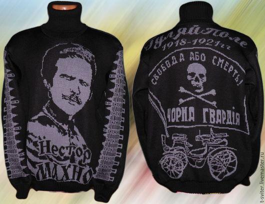 Тату-свитер -  Нестор Махно (варант 2)