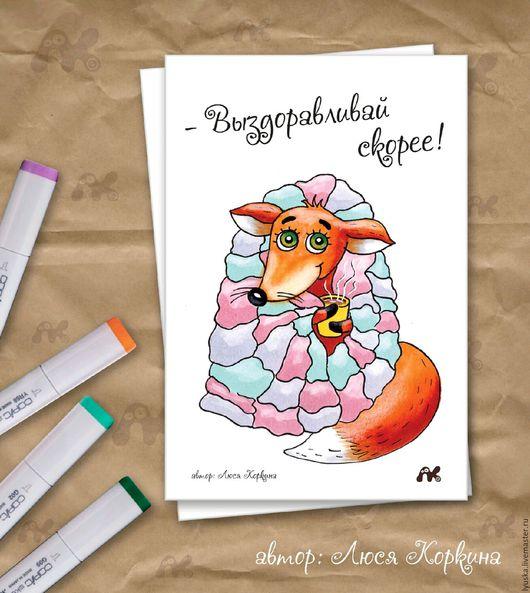 """Открытки на все случаи жизни ручной работы. Ярмарка Мастеров - ручная работа. Купить Авторская открытка с уютной лисичкой """"Выздоравливай скорее!"""". Handmade."""