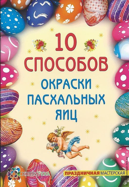 Книга Окраска ПАСХАЛЬНЫХ ЯИЦ