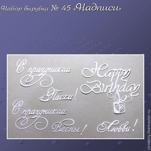 В наборе 4 поздравительных надписи.