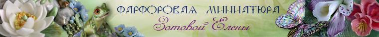 Зотова Елена