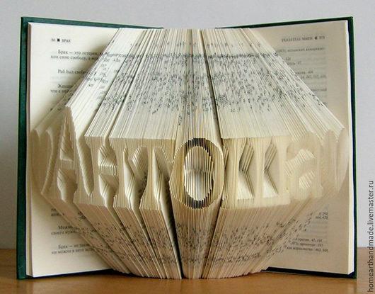 Подарки для мужчин, ручной работы. Ярмарка Мастеров - ручная работа. Купить Люблю тебя Антоша - подарок для любимого,любимому,book art,. Handmade.