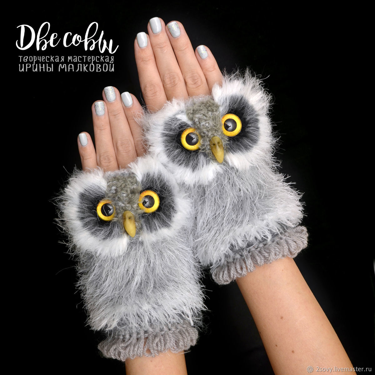 Grey Owl Mitts, Mitts, Moscow,  Фото №1
