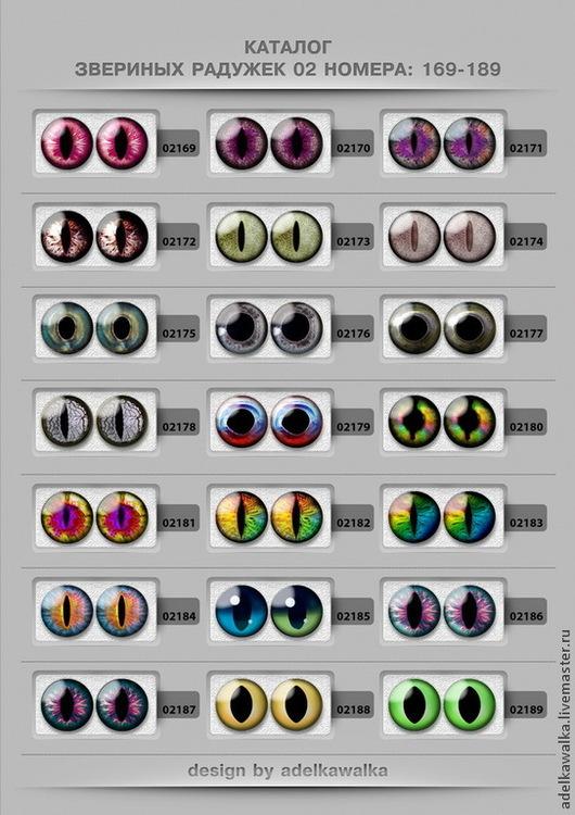 Стеклянные глазки для игрушек. Звериные 9