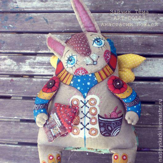 Коллекционные куклы ручной работы. Ярмарка Мастеров - ручная работа. Купить Зайчик Тёма, авторская текстильная игрушка. Handmade. Разноцветный