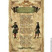 Подарки к праздникам ручной работы. Ярмарка Мастеров - ручная работа Поздравления для мужчин на папирусе. Handmade.