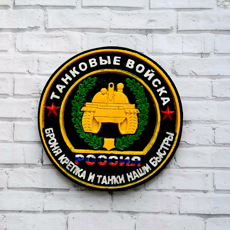 """Магнит на холодильник """"Танковые войска """", Магниты, Заводоуковск,  Фото №1"""