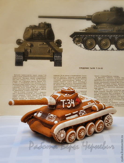 Кулинарные сувениры ручной работы. Ярмарка Мастеров - ручная работа. Купить Большой пряничный танк Т-34 - уникальный подарок для мужчины. Handmade.