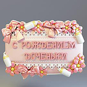 Материалы для творчества handmade. Livemaster - original item Silicone mold for soap on the birth of daughter. Handmade.