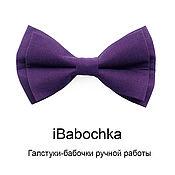 Аксессуары ручной работы. Ярмарка Мастеров - ручная работа Фиолетовый галстук-бабочка iPurple. Handmade.