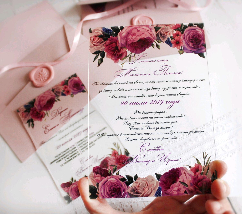 Свадебные приглашения на стекле