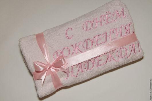 Персональные подарки ручной работы. Ярмарка Мастеров - ручная работа. Купить Именные полотенца (набор на свадьбу, годовщину, юбилей, день рождения). Handmade.