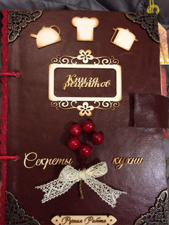 Книга  рецептов, Книги для рецептов, Москва,  Фото №1