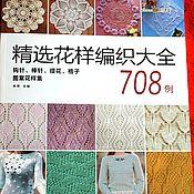 Материалы для творчества handmade. Livemaster - original item Knitting and crocheting book.708 motifs. Handmade.