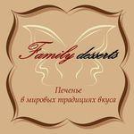 Расписное печенье  FAMILY DESSERTS - Ярмарка Мастеров - ручная работа, handmade
