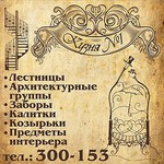 Ковка ручной работы (kovka32) - Ярмарка Мастеров - ручная работа, handmade