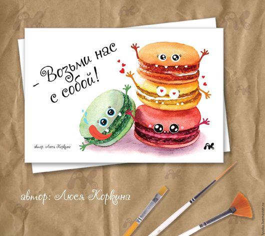 """Открытки на все случаи жизни ручной работы. Ярмарка Мастеров - ручная работа. Купить Авторская почтовая открытка с макарунами """"Возьми нас с собой!"""". Handmade."""