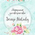 ScrapMelody - Ярмарка Мастеров - ручная работа, handmade