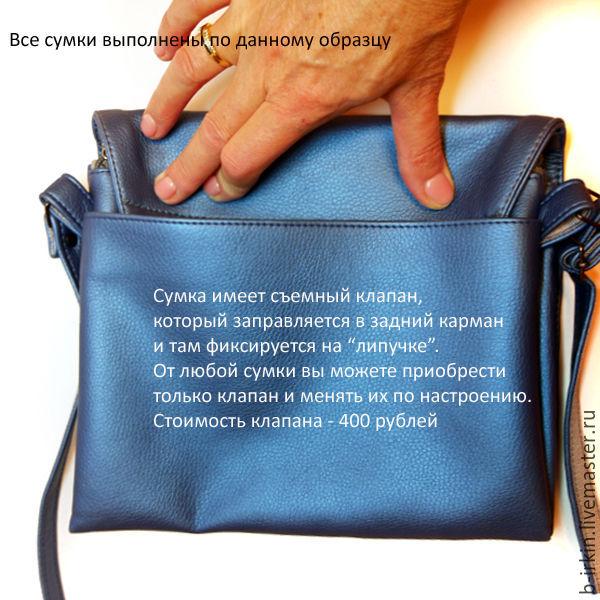 ... Женские сумки ручной работы. Сумка женская со сменным клапаном  Терра8 002. Б-Иркин ( af038b37cf550