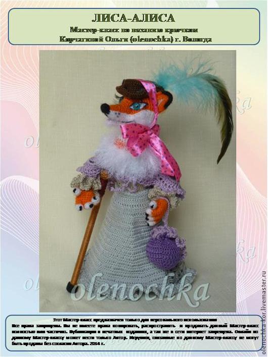 Вязание ручной работы. Ярмарка Мастеров - ручная работа. Купить МК по вязанию крючком ЛИСА-АЛИСА. Handmade. Лиса-алиса