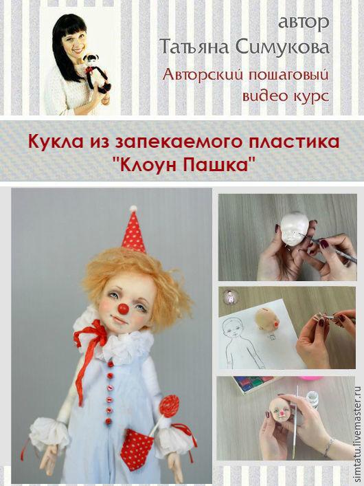 """Пошаговый видеокурс """"Клоун Пашка"""", Фурнитура для кукол и игрушек, Ижевск,  Фото №1"""
