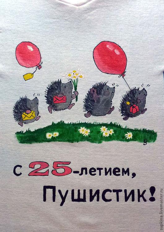 Футболки с надписями на день рождения, заказать футболки с надписями через интернет, купить футболки с прикольными надписями, прикольные футболки на день рождения