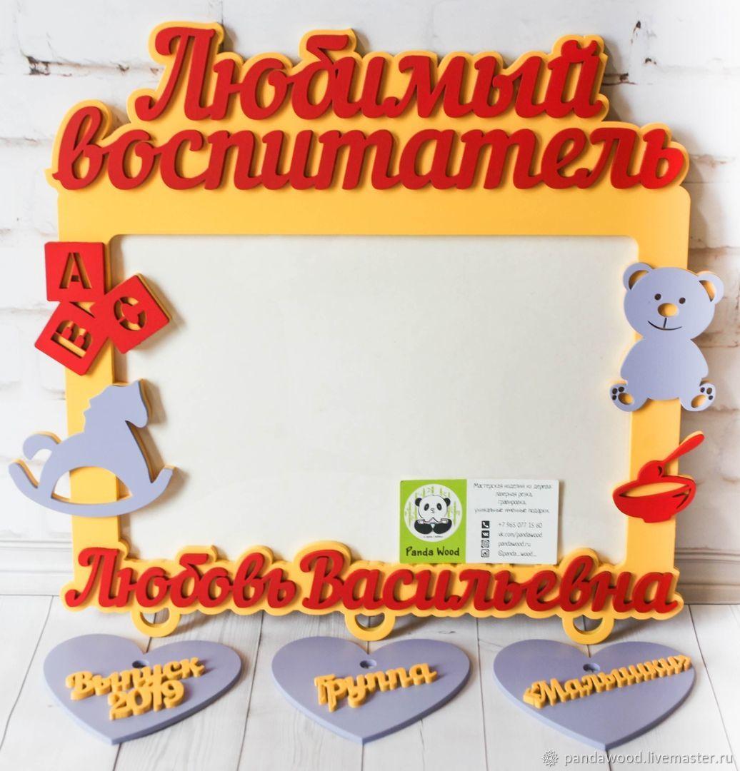 Рамка для открытки с днем воспитателя