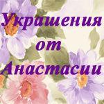 Украшения от Анастасии (anastasiya607) - Ярмарка Мастеров - ручная работа, handmade
