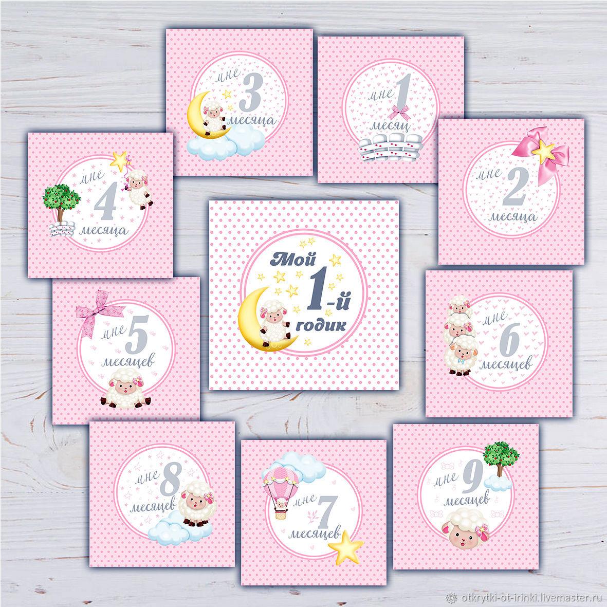 этих местах открытки по месяцам от рождения до года последние две