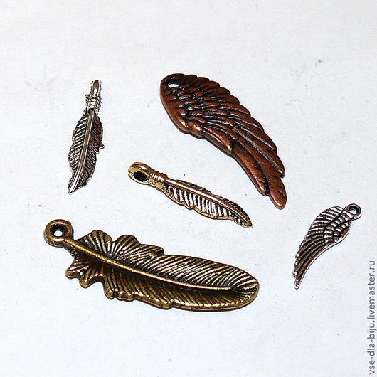 Подвески для украшений купить\r\nПодвески крылья Купить\r\nПодвески перья Купить\r\nПодвески металлические Купить