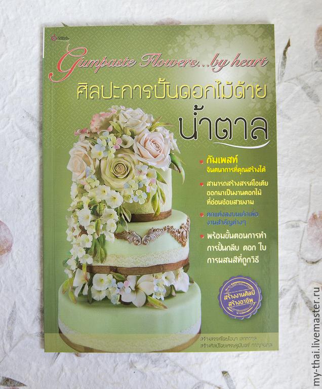 Книга лизать сахар 28 фотография