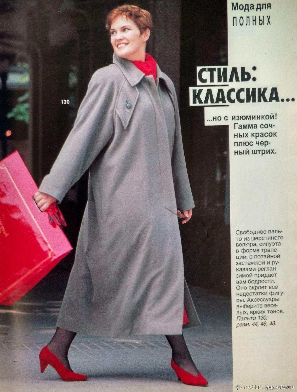 f487aabe778 Burda Moden № 11 1989 – купить в интернет-магазине на Ярмарке ...