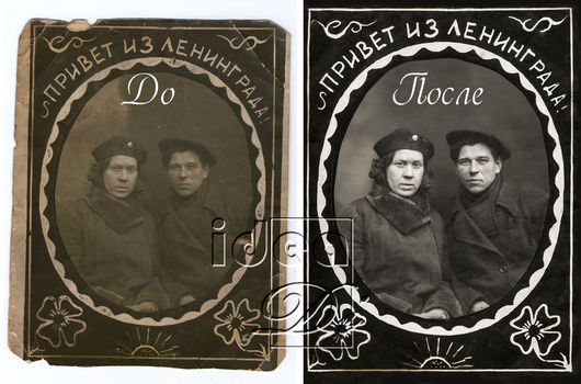 Работа представлена для примера. Выполню реставрацию старых фото.
