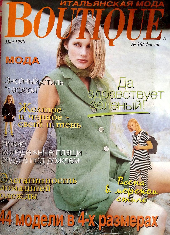 Журнал BOUTIQUE Май, 1998 г, Выкройки для шитья, Москва,  Фото №1