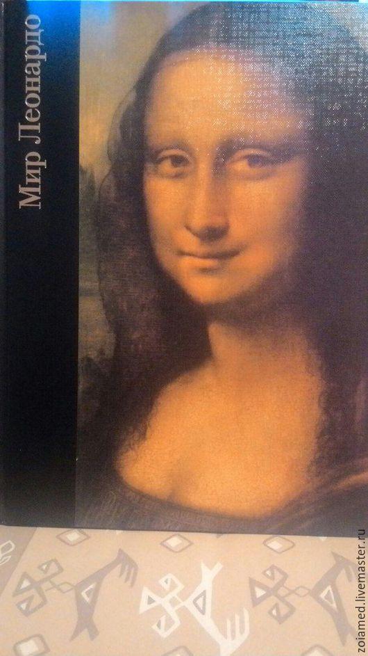 Винтажные книги, журналы. Ярмарка Мастеров - ручная работа. Купить Книга Мир Леонардо.. Handmade. Книга, искусство, Живопись