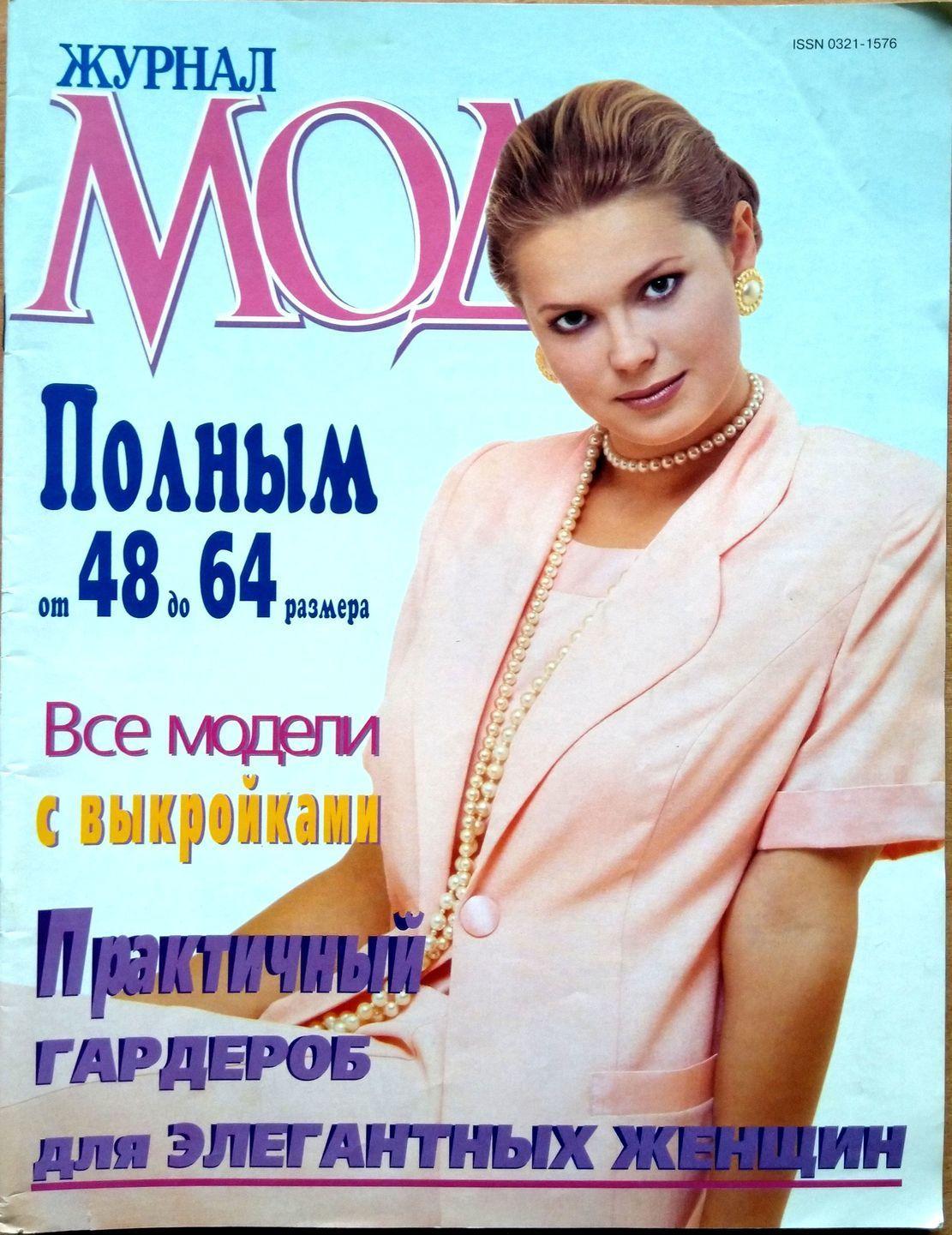 Журнал МОД. Мода для полных 1999 г, Обучающие материалы, Москва,  Фото №1