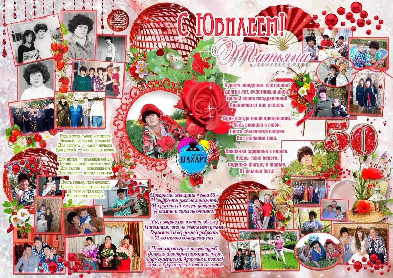 Плакат с поздравлениями с юбилеем маме, Фотокартины, Краснодар,  Фото №1