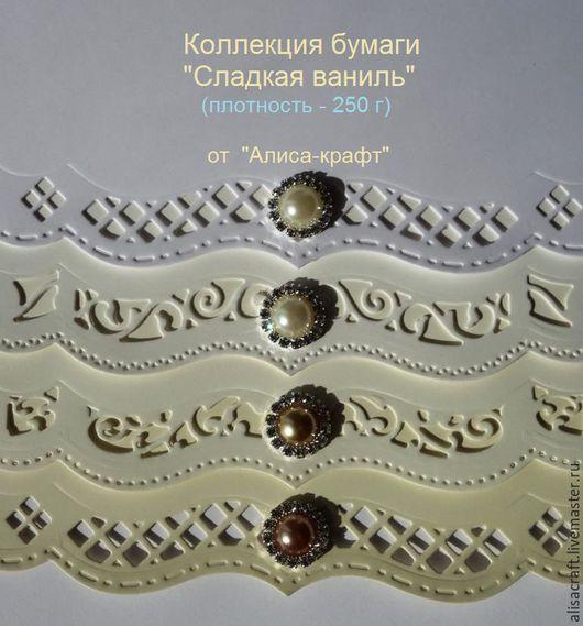 Коллекция бумаги `Сладкая ваниль`, плотность - 250 г. Цвета:  ярко-белая (сверху), белая (вторая сверху), перламутровая (вторая снизу) и кремовая (нижняя) . На фото пример вырубки фигурными ножами.