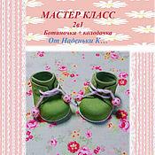 Материалы для творчества ручной работы. Ярмарка Мастеров - ручная работа Мастер класс 2 в 1 Колодочка+ботиночки для кукол. Handmade.