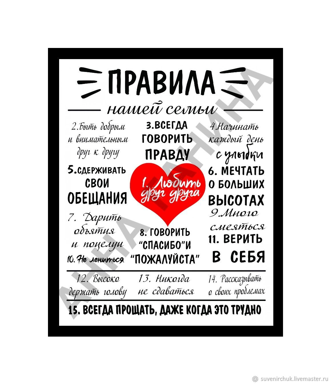 The Family Rules Poster, Holiday Posters, Nizhny Novgorod,  Фото №1
