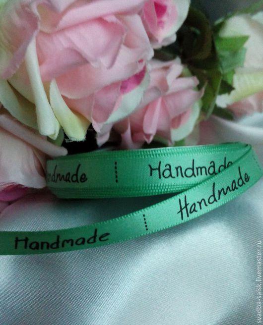 """Шитье ручной работы. Ярмарка Мастеров - ручная работа. Купить Лента атласная  """"Hand Made"""" (9 мм)_зелёный. Handmade."""